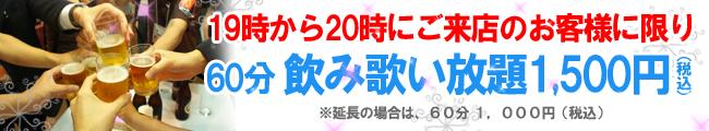 19時から20時にご来店のお客様に限り60分飲み歌い放題1,500円!!